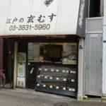 #4:上野「江戸の玄むす」