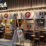 #6:渋谷「金のおにぎりと天白のかつお出汁 かつおとぼんた」
