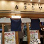 #18:新橋「カタトソデ ウイング新橋店」