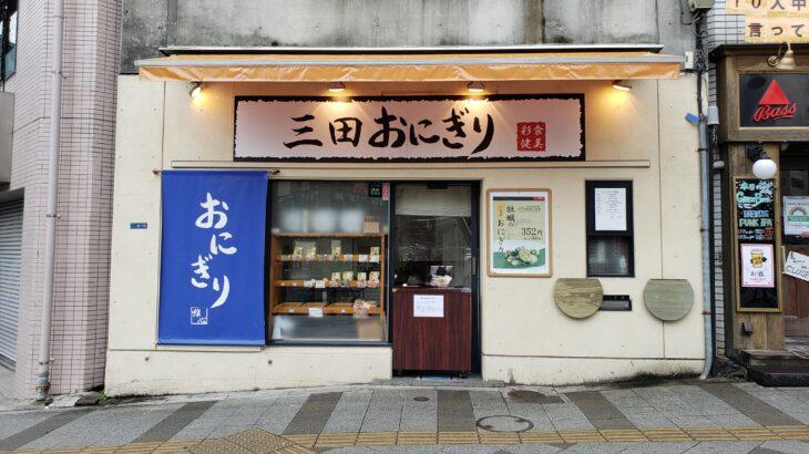 #22:三田「三田おにぎり本店」