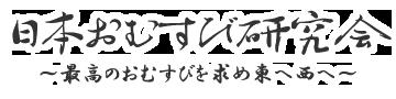 日本おむすび研究会